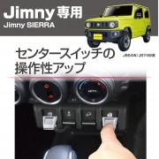 日本 SEIKO SUZUKI JIMNY SIERRA 64W 74W 專用按制加長裝飾車窗玻璃升降制 ( 2個裝 )