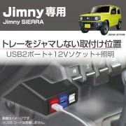 日本 SEIKO SUZUKI JIMNY SIERRA 64W 74W 專用分插一拖二USB充電點煙器