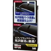 日本 SOFT99 超鏡面鋼琴面研磨拋光劑