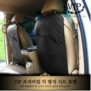 韓國製 VIP 汽車用椅背防污墊防踢墊保護墊雜物袋收納袋